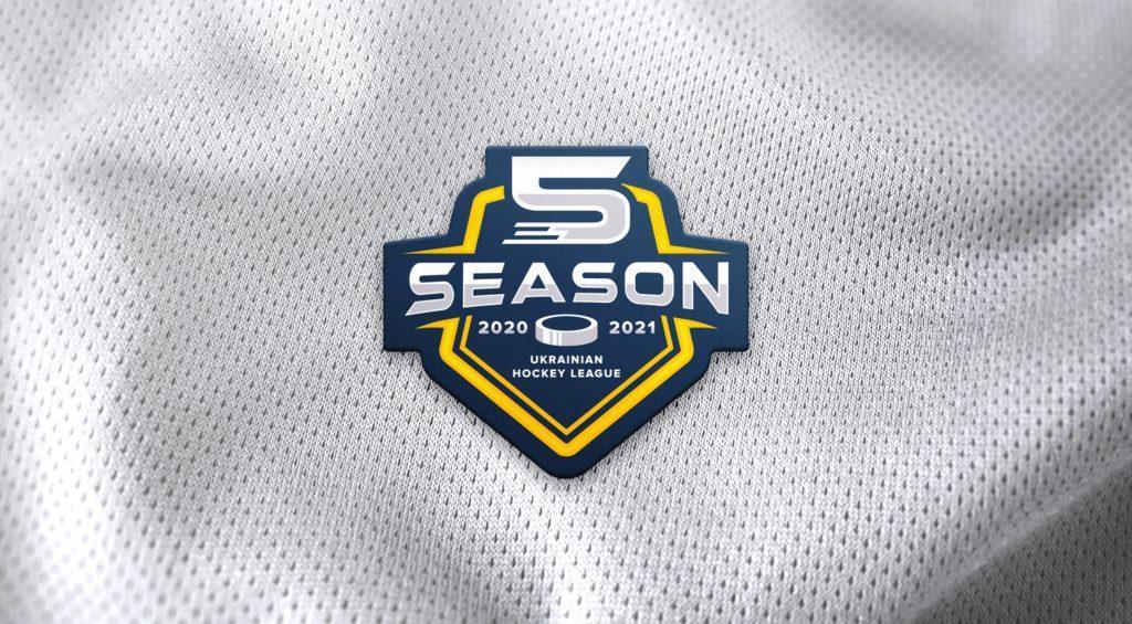 5 сезон УХЛ-Паріматч: нові логотип, система балів і три клуби